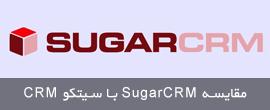مقایسه SugarCRM با سیتکو CRM