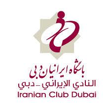 باشگاه دبی